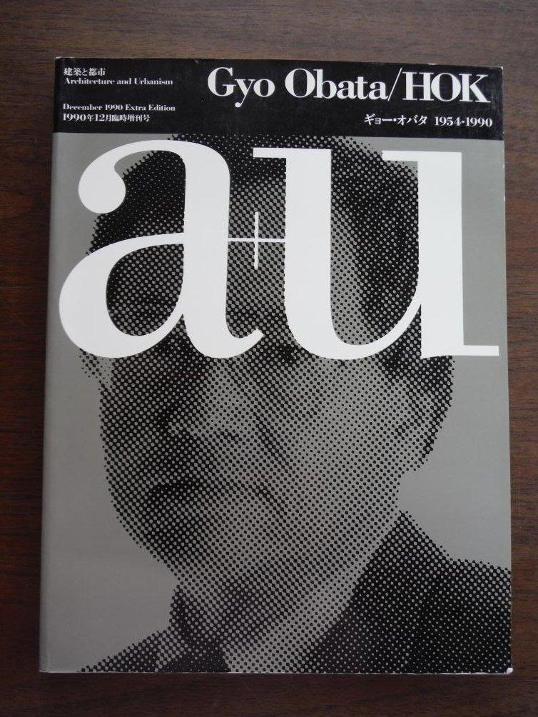 A+u Gyo Obata Hok (Kenchiku to Toshi = A+u)
