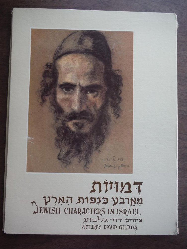 Jewish Characters in Israel