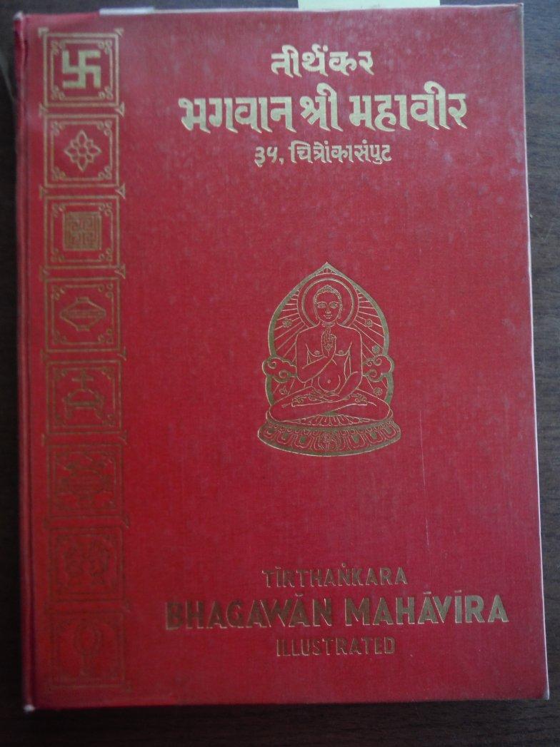 Tirthankar Bhagawan Mahavira