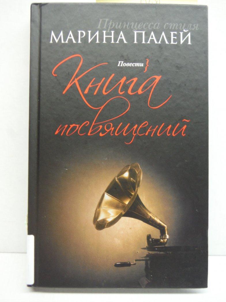 Kniga posvyascheniy