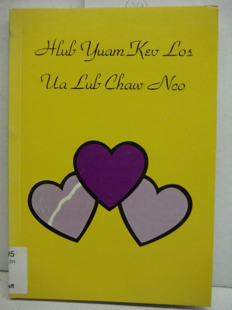 Hlub Yuam Kev Los Ua Lub Chaw Nco