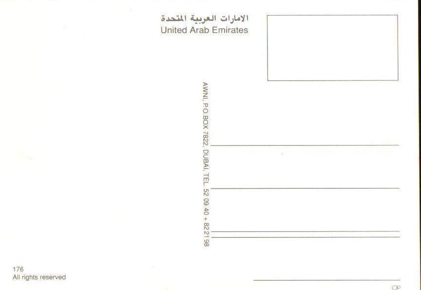 Image 1 of Abu Dhabi, United Arab Emirates Postcard Fountain and Waterfront