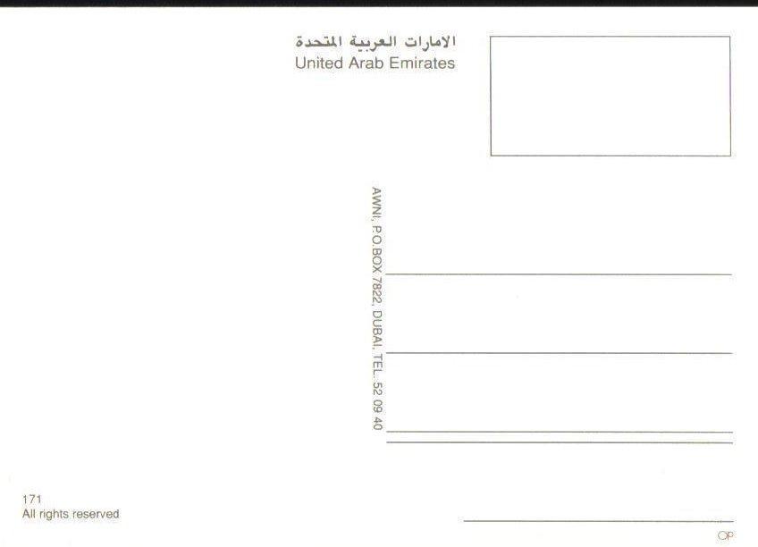Image 1 of Abu Dhabi, United Arab Emirates Postcard Roads to the City