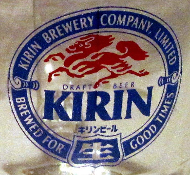 Image 4 of Kirin Beer Mug Japanese 10 oz NIB OOS